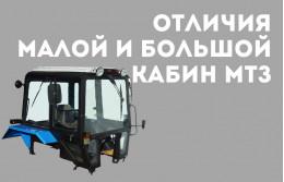 Отличия малой и большой кабины МТЗ