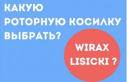 LISICKI против WIRAX