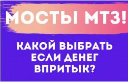 Балочный или портальный мост МТЗ 80-82?